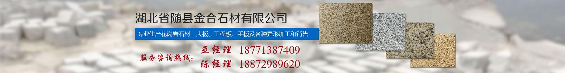 湖北省随县金合石材有限公司