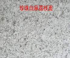 珍珠白麻荔